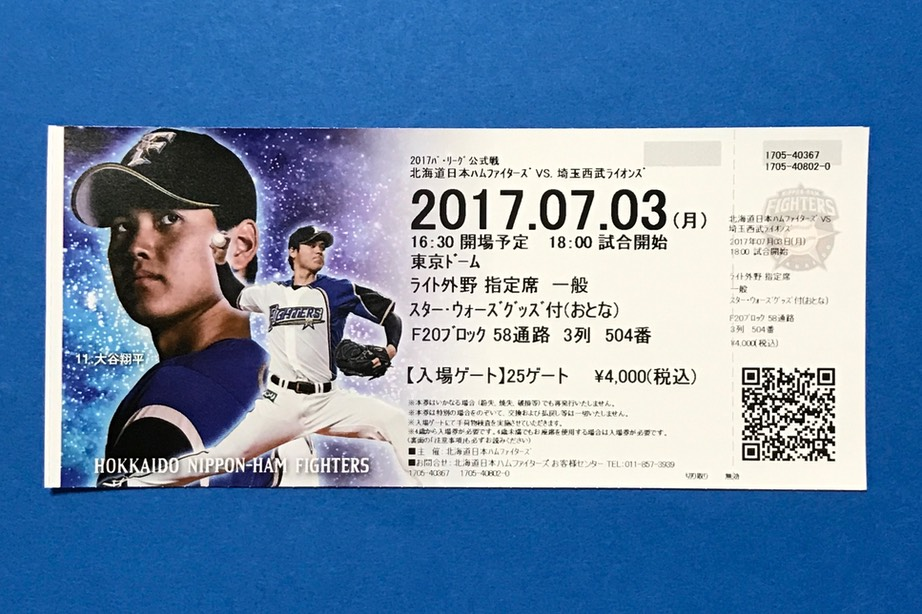 fighters ticket